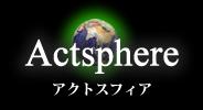 アクトスフィア株式会社 ロゴ