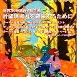 月刊計装11月号記事20141115